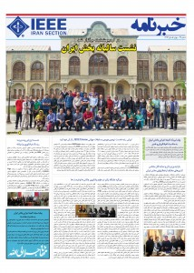 IEEE Iran Section Newsletter - Page 1