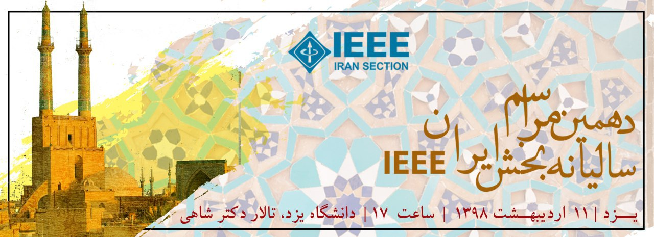 IEEE Iran Section Annual Meeting 1398