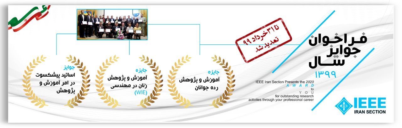 IEEE Iran Section Awards 2020