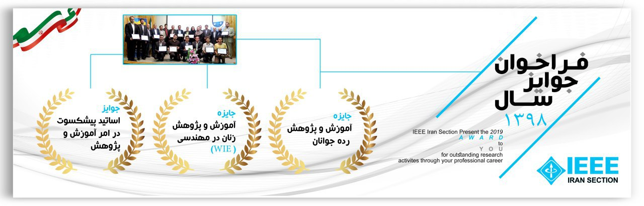 IEEE Iran Section Awards 2019