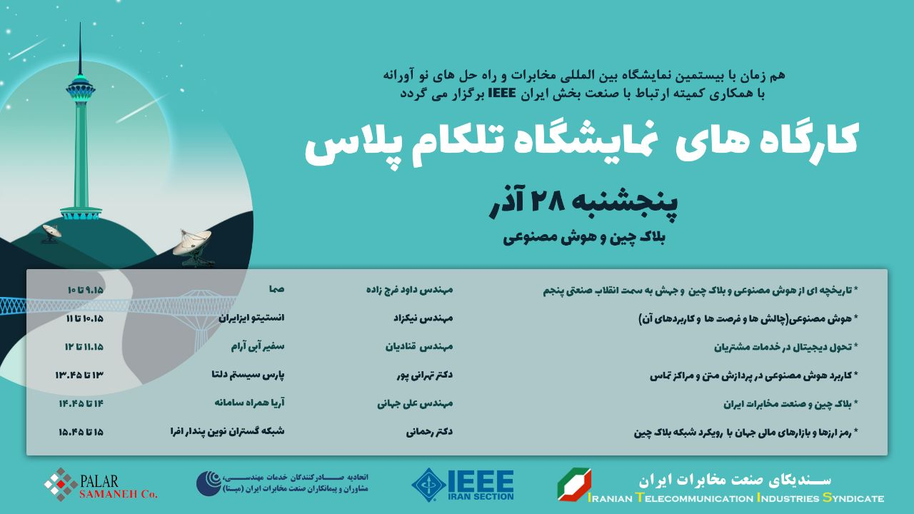 Iran 2019 Telecom+ Workshop 28 Azar