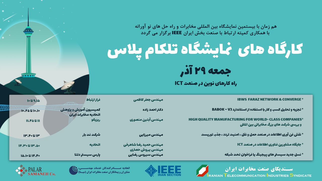 Iran 2019 Telecom+ Workshop 29 Azar
