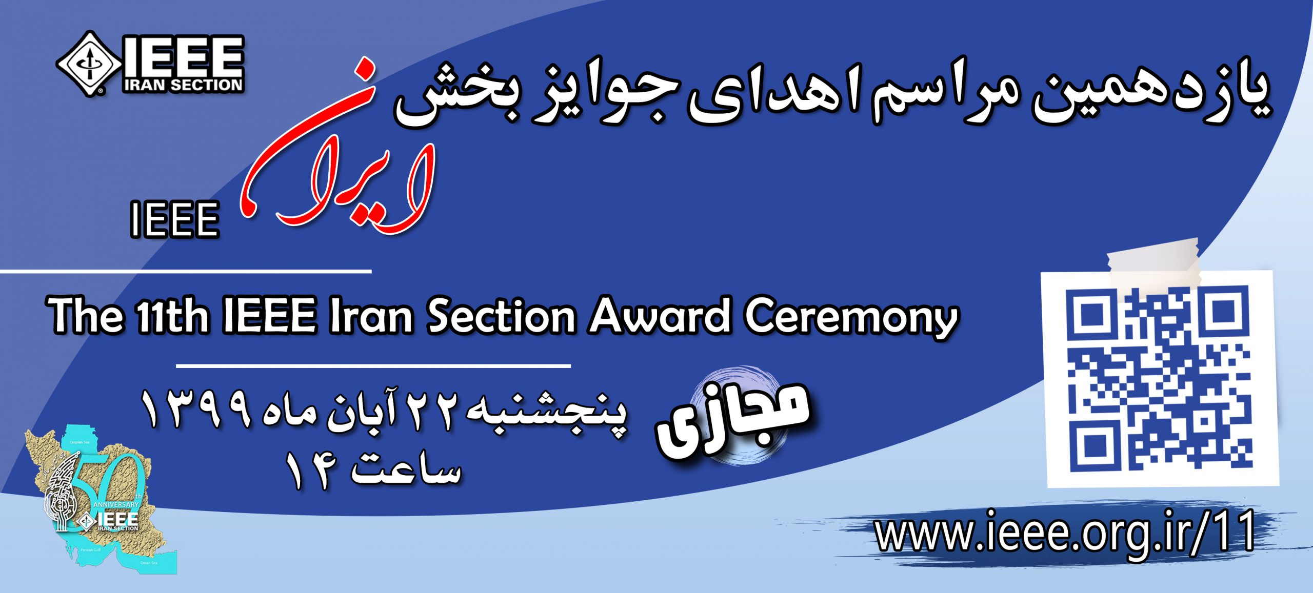 The 11th IEEE Iran Section Award Ceremony