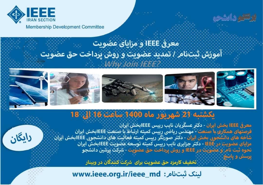 وبینار معرفی IEEE و مزایای عضویت