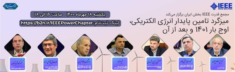 مجمع قدرت IEEE بخش ایران با حمایت فرهنگستان علوم جمهوری اسلامی ایران برگزار می کند