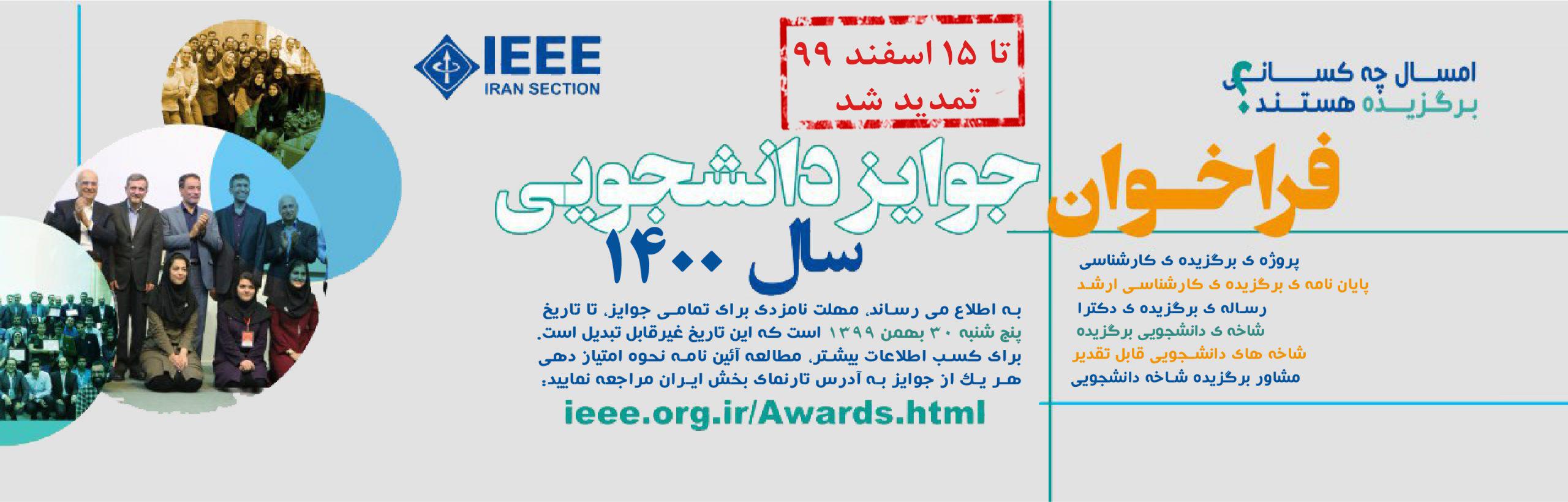 Student Awards 2021