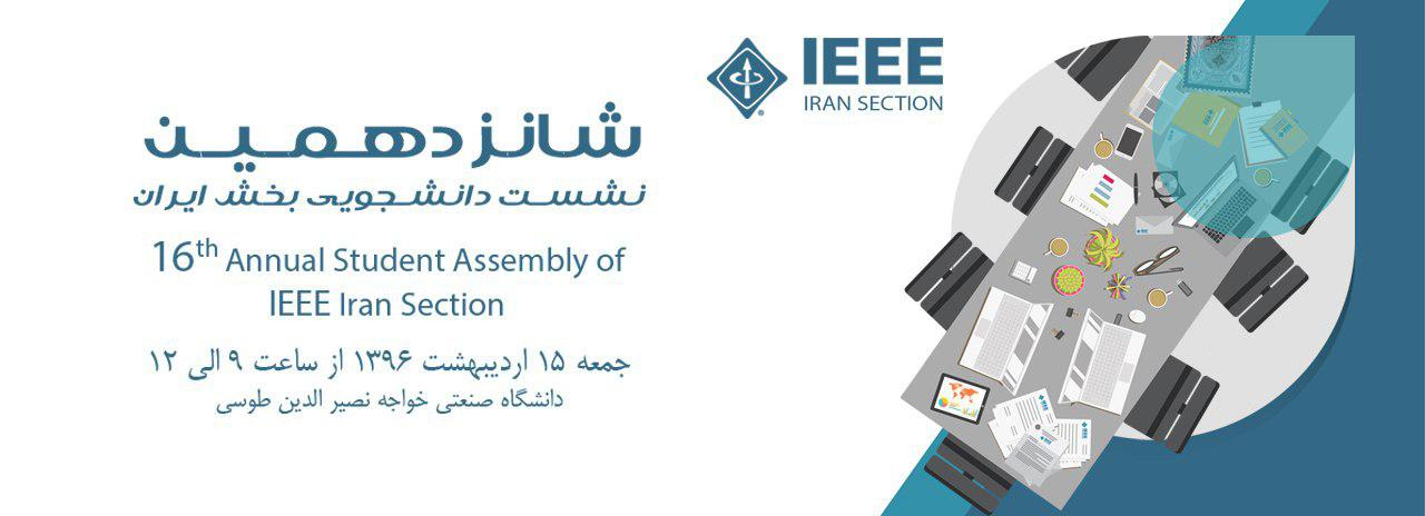 The 16th general meeting of IEEE student branches