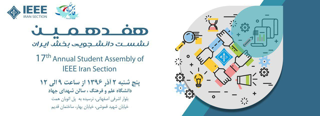 The 17th general meeting of IEEE student branches