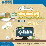 Student Branch Web Site Contest 2016