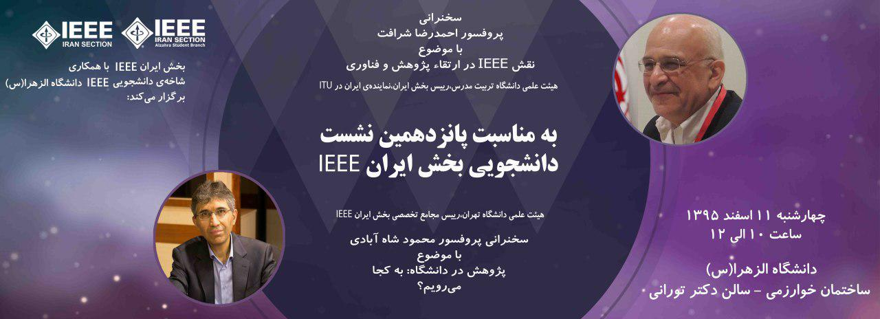 The 15th general meeting of IEEE student branches