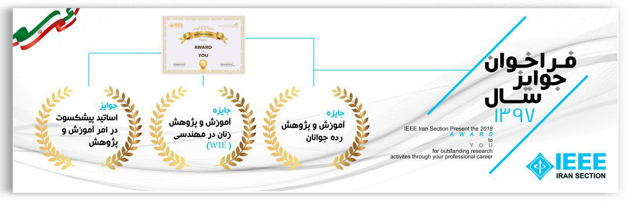 IEEE Iran Section Awards 2018