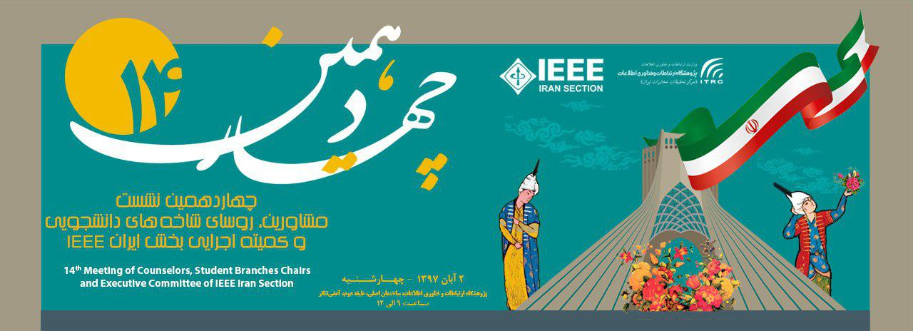 14th Meeting of Counselors, Student Branches Chairs and Executive Committee of IEEE Iran Section