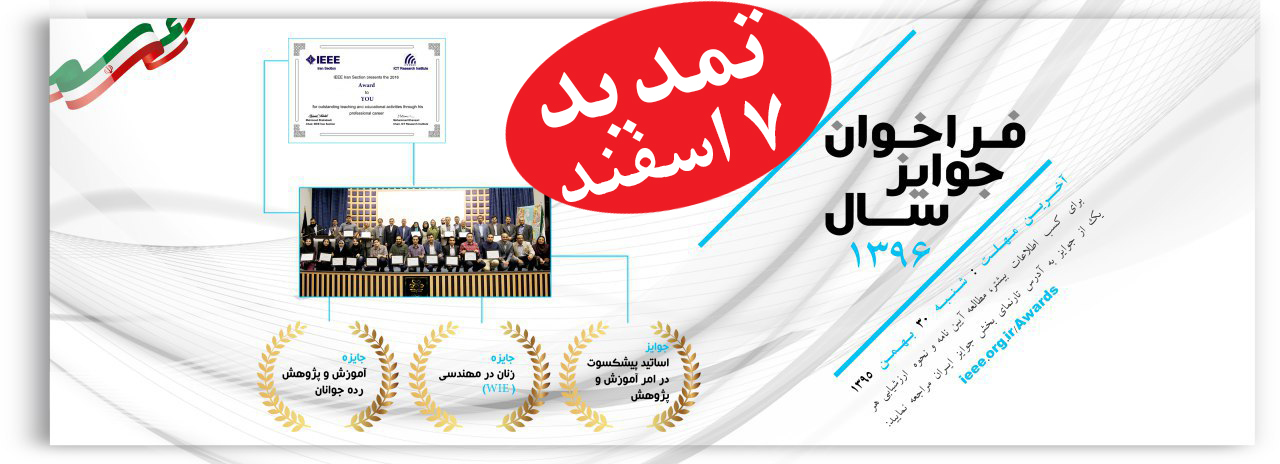 IEEE Iran Section Awards 2017