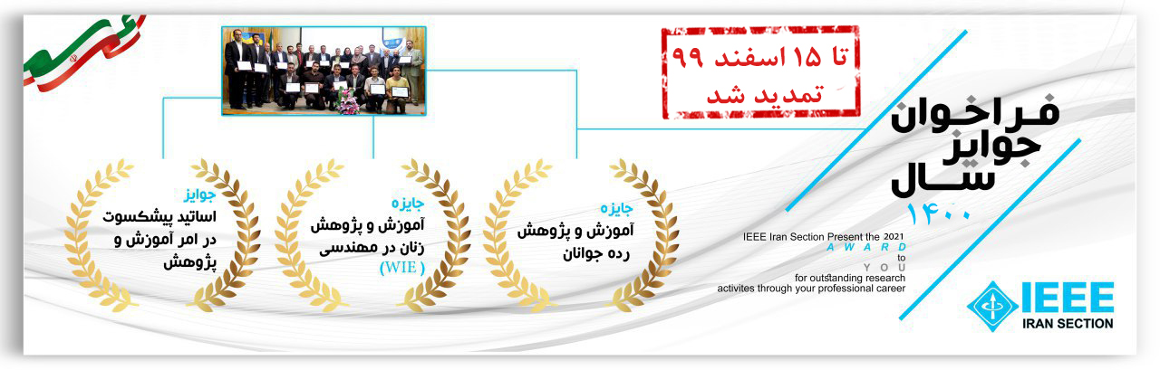 IEEE Iran Section Awards 2021